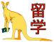 オーストラリア・留学準備会