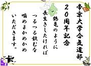 帝京大学理工学部合気道部