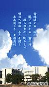 山口県立青嶺高等学校