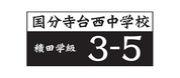国分寺台西中 1999年卒 3年5組