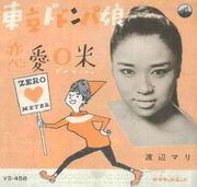 東京ドドンパ娘。