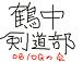 鶴中剣道部OB/OGの会