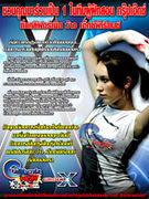◆ Thai Aero/Step Tour !! ◆