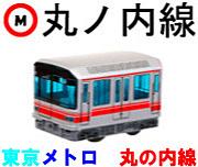 東京メトロ 丸の内線(丸ノ内線)