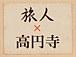 高円寺の旅好き。