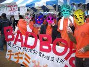 神戸大学BADBOYS