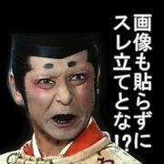 mixi]麻呂好きホイホイ♪最終公家...