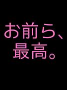 ○○の会@07駿台