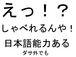 「日本語上手ですね〜」
