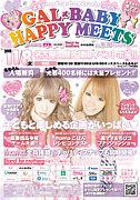 6/30 I LOVE mamaイベント 福岡