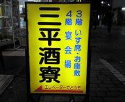 東京学生酒道連盟
