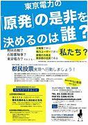東京都 原発 都民投票