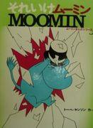 ムーミン・コミック 協会