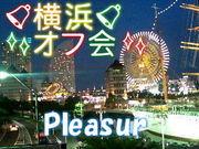 †横浜†オフ会【Pleasur】