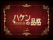 マニラで見る 日本のドラマ