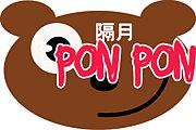 隔月 PON PON