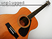 九大unplugged