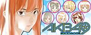 AKB49−恋愛禁止条例−