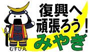◆宮城県おすすめスポット◆