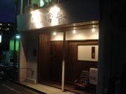 BAR 雪花菜(KIRAZU,きらず)