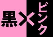 黒×ピンク
