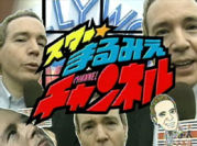 スター☆まるみえチャンネル