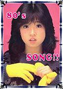 80'sを歌おう!!
