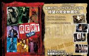 ロックミュージカル「RENT」