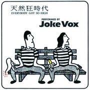 JOKEVOX(西里功)