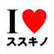 I LOVE ススキノ