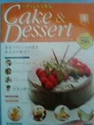 パティシエと作るCake & Dessert