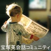 宝塚英会話コミュニティ
