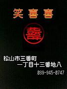 中華 笑喜喜発 中華料理のサイト