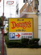 ☆デニーズ井土ヶ谷店☆