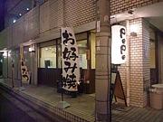 北野田駅1分の居酒屋ペペ