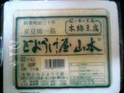 京豆腐 とようけ屋山本