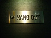 十三 BAR HANG OUT