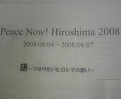 PN!H-08 サクサクA班☆