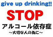 STOP アルコール依存症