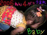 2006年4月生まれべビたん♪