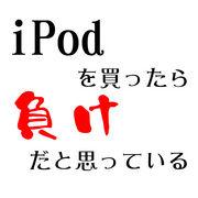 iPodは負けだと思っている