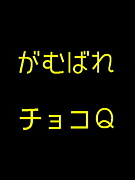 がむばれチョコQ!!