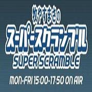 スーパースクランブル