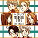 ヘタリア歌劇団(笑) in mixi