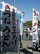 第24回:関西望麺会・夏の陣