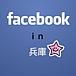 ★Facebookやってます★in兵庫