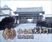 仙台城大手門復元