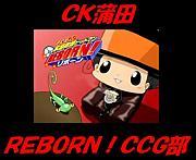 CK蒲田 REBORN!CCG部