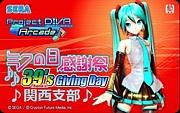 初音ミク-Project DIVA-関西支部