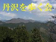 丹沢を歩く会